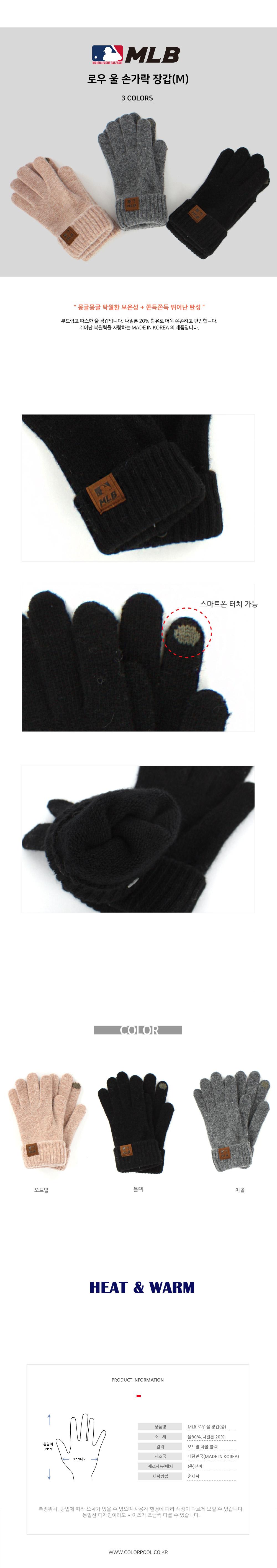 로우 여성용 울 손가락 장갑 - 엠엘비, 15,900원, 장갑, 니트장갑